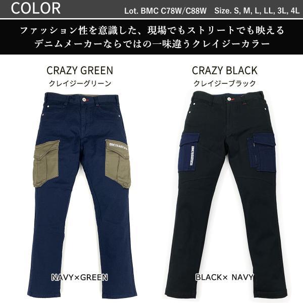 カーゴパンツ メンズ ストレッチ 綿混チノ素材 BMC ワークパンツ クレイジーカラー S-4L|bmc-tokyo|09