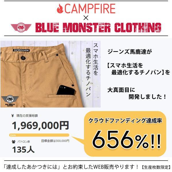 日本製 スマホポケット付きチノパン ストレッチ素材 メンズ BMC RUSH ラッシュ 国産 児島産 チノパンツ ベージュ S-4L|bmc-tokyo|02
