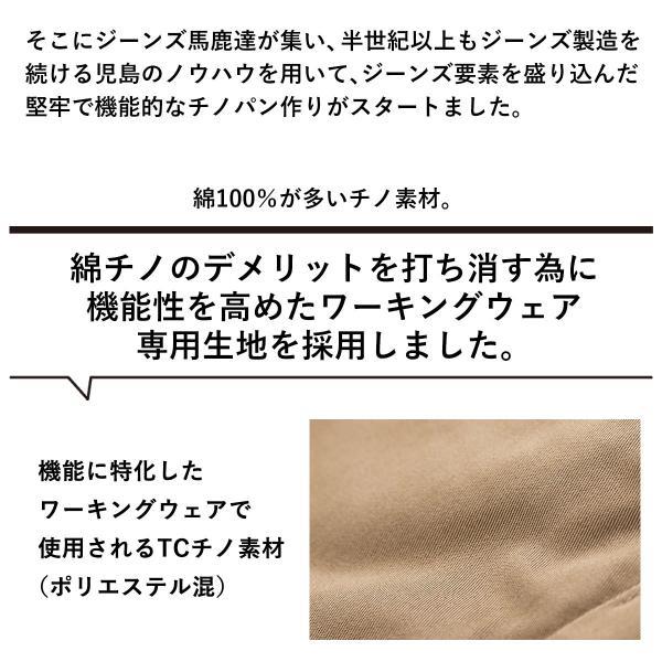 日本製 スマホポケット付きチノパン ストレッチ素材 メンズ BMC RUSH ラッシュ 国産 児島産 チノパンツ ベージュ S-4L|bmc-tokyo|11