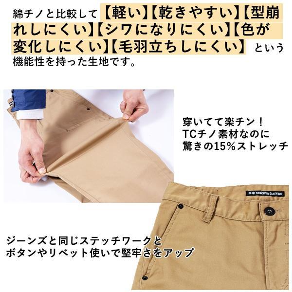 日本製 スマホポケット付きチノパン ストレッチ素材 メンズ BMC RUSH ラッシュ 国産 児島産 チノパンツ ベージュ S-4L|bmc-tokyo|12
