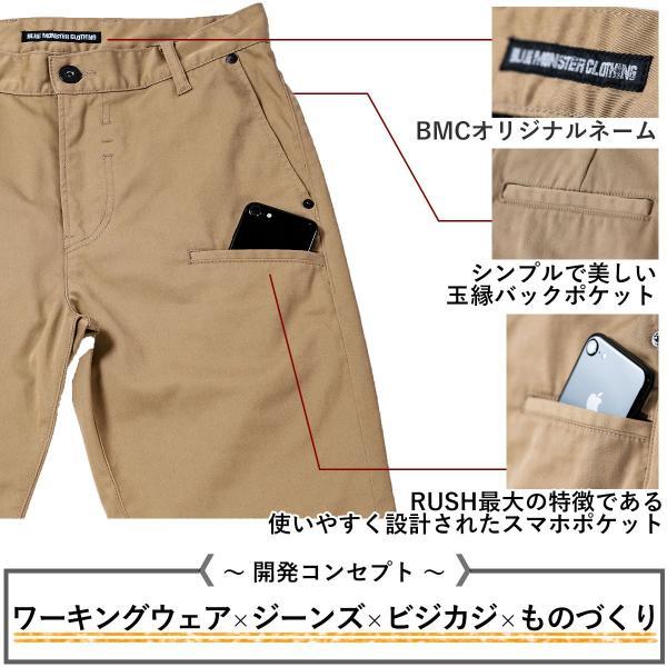 日本製 スマホポケット付きチノパン ストレッチ素材 メンズ BMC RUSH ラッシュ 国産 児島産 チノパンツ ベージュ S-4L|bmc-tokyo|14