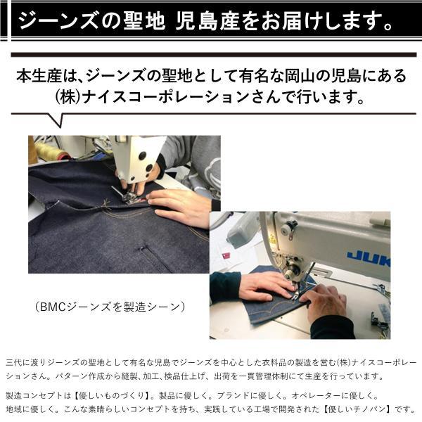 日本製 スマホポケット付きチノパン ストレッチ素材 メンズ BMC RUSH ラッシュ 国産 児島産 チノパンツ ベージュ S-4L|bmc-tokyo|17