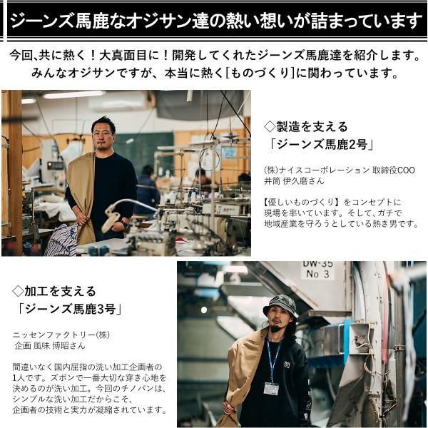 日本製 スマホポケット付きチノパン ストレッチ素材 メンズ BMC RUSH ラッシュ 国産 児島産 チノパンツ ベージュ S-4L|bmc-tokyo|18