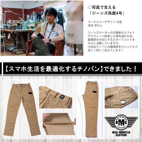 日本製 スマホポケット付きチノパン ストレッチ素材 メンズ BMC RUSH ラッシュ 国産 児島産 チノパンツ ベージュ S-4L|bmc-tokyo|19