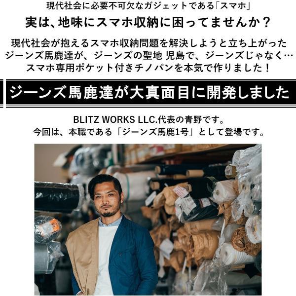日本製 スマホポケット付きチノパン ストレッチ素材 メンズ BMC RUSH ラッシュ 国産 児島産 チノパンツ ベージュ S-4L|bmc-tokyo|04