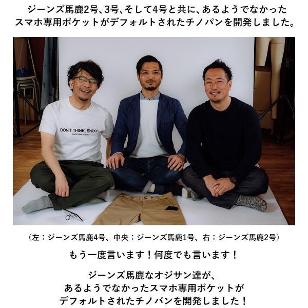 日本製 スマホポケット付きチノパン ストレッチ素材 メンズ BMC RUSH ラッシュ 国産 児島産 チノパンツ ベージュ S-4L|bmc-tokyo|05