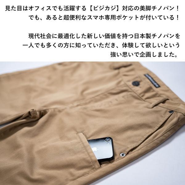 日本製 スマホポケット付きチノパン ストレッチ素材 メンズ BMC RUSH ラッシュ 国産 児島産 チノパンツ ベージュ S-4L|bmc-tokyo|06