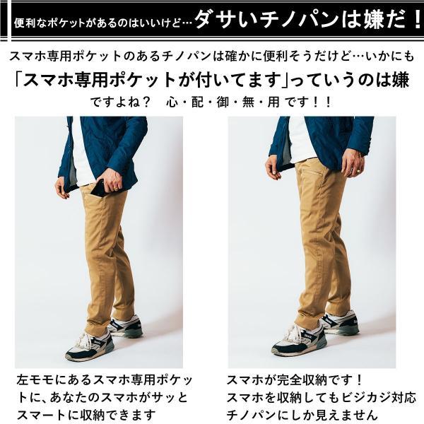 日本製 スマホポケット付きチノパン ストレッチ素材 メンズ BMC RUSH ラッシュ 国産 児島産 チノパンツ ベージュ S-4L|bmc-tokyo|08