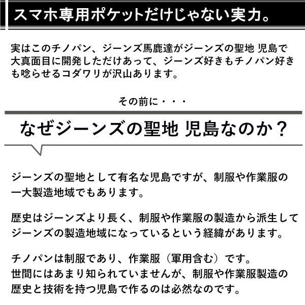 日本製 スマホポケット付きチノパン ストレッチ素材 メンズ BMC RUSH ラッシュ 国産 児島産 チノパンツ ベージュ S-4L|bmc-tokyo|10