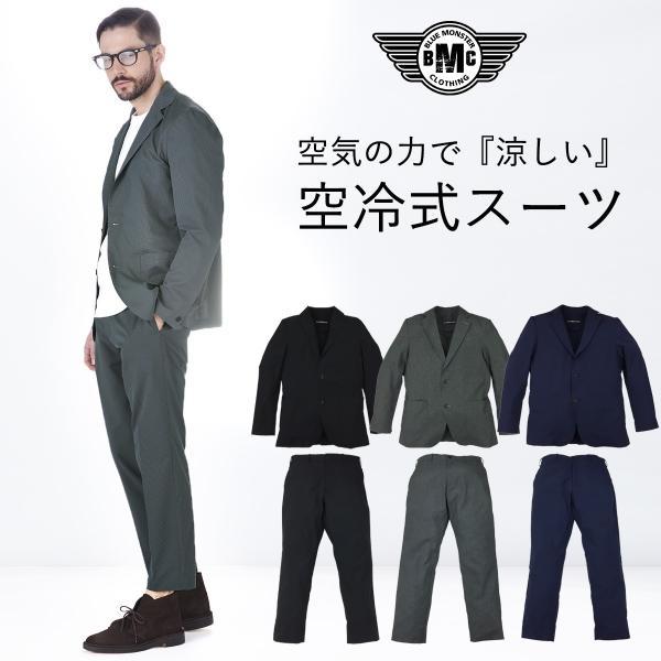 スーツ 上下セットアップ メンズ 吸水速乾 ストレッチ 家庭洗濯 BMC ビジネス オフィス ジャケット パンツ 空冷式スーツ ブラック/ネイビー/グレー M-LL bmc-tokyo