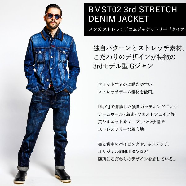 メンズ ストレッチ Gジャン デニムジャケット ユーズド加工 ダークブルー/ライトブルー 3rd サード BMST02 セール|bmc-tokyo|02
