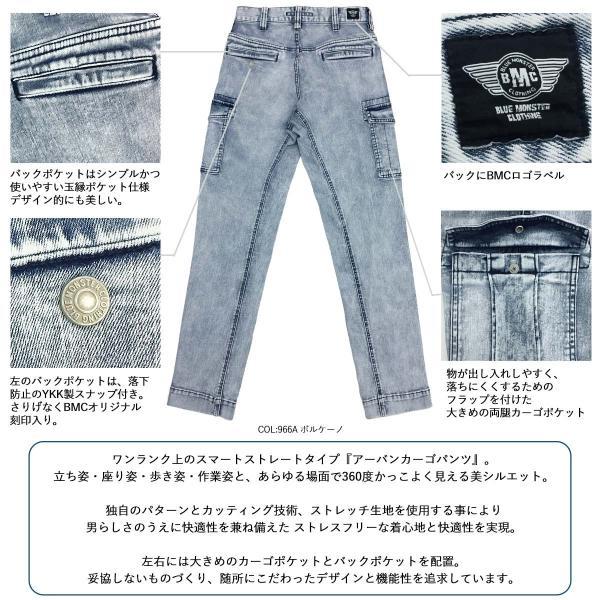 完売 カーゴパンツ メンズ ワークパンツ アーバンカーゴ ストレッチデニム ワンウォッシュ ダークブルー ライトブルー S-XL BMC|bmc-tokyo|03