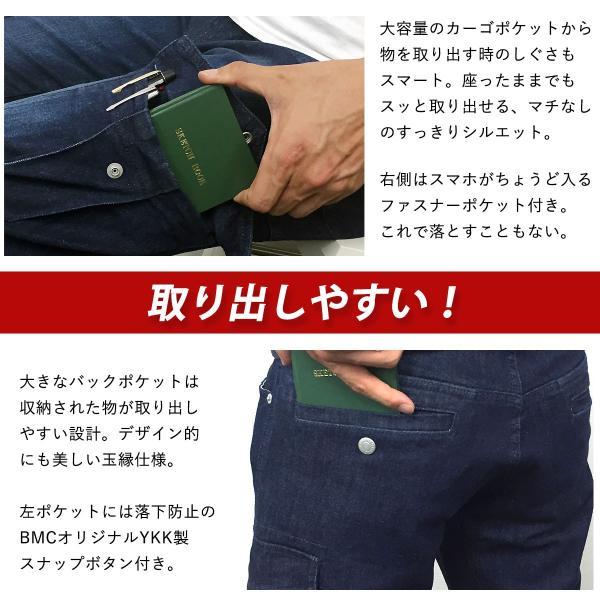 完売 カーゴパンツ メンズ ワークパンツ アーバンカーゴ ストレッチデニム ワンウォッシュ ダークブルー ライトブルー S-XL BMC|bmc-tokyo|04