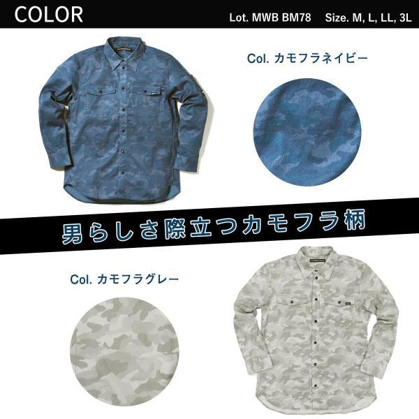MWB×BMC ワークシャツ メンズ 長袖 ストレッチデニム 作業服カモフラージュ柄 ネイビー シルバーグレー M-3L|bmc-tokyo|04