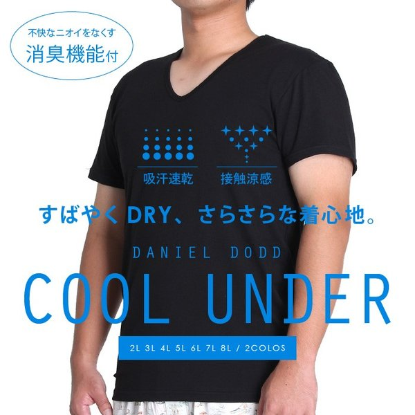 大きいサイズメンズ吸汗速乾接触涼感クールアンダーVネック半袖肌着azu-16102 セール