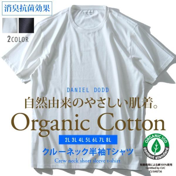 大きいサイズメンズDANIELDODDオーガニックコットンクルーネック半袖肌着消臭抗菌azu-1800 セール