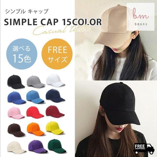 帽子キャップカジュアルユニセックス深めストラップ調整可15色