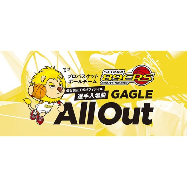 「GAGLE -All Out-」ガグル オールアウト〜最後に勝つのは俺らだぜ 89ERS + 松竹梅レコーズ《メーカー直送/正規品》|bmpstore|02