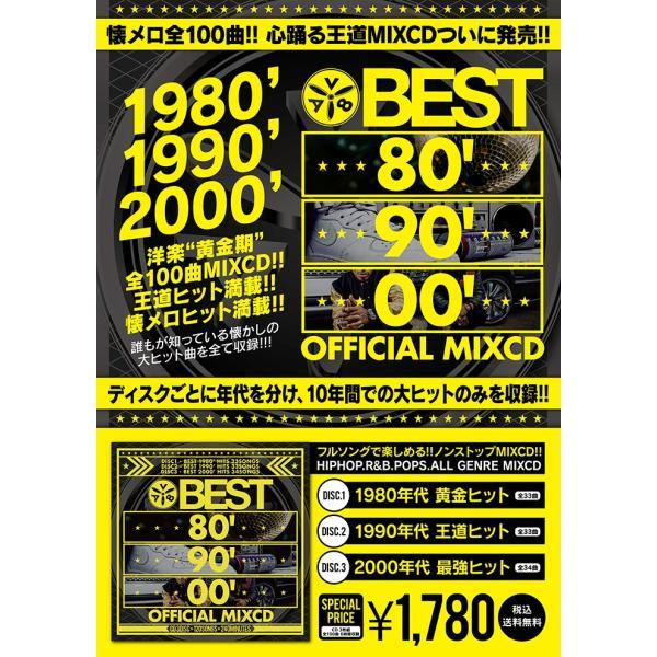 《送料無料/MIXCD/ENT-002》BEST 80' 90' 00' OFFCIAL MIXCD《洋楽 MixCD /洋楽 CD》《メーカー直送/正規品》|bmpstore|02
