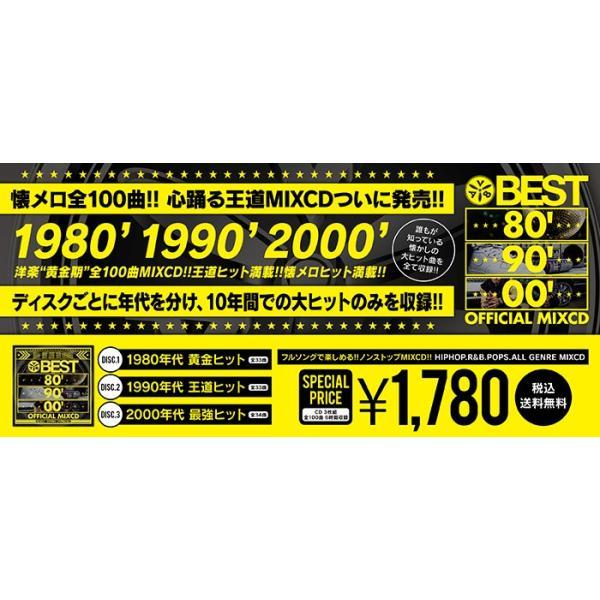 《送料無料/MIXCD/ENT-002》BEST 80' 90' 00' OFFCIAL MIXCD《洋楽 MixCD /洋楽 CD》《メーカー直送/正規品》|bmpstore|03