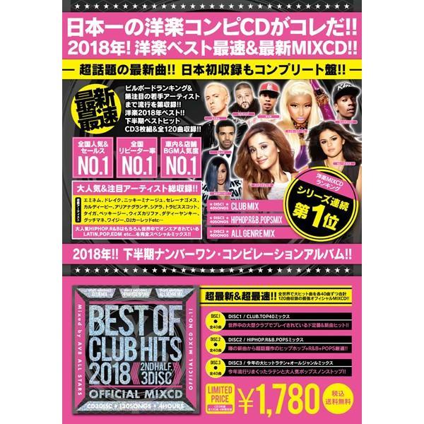 《送料無料/MIXCD》BEST OF CLUB HITS 2018 -2nd half- OFFICIAL MIXCD《洋楽 Mix CD/洋楽 CD》《HIT-003/メーカー直送/輸入盤/正規品》|bmpstore|02