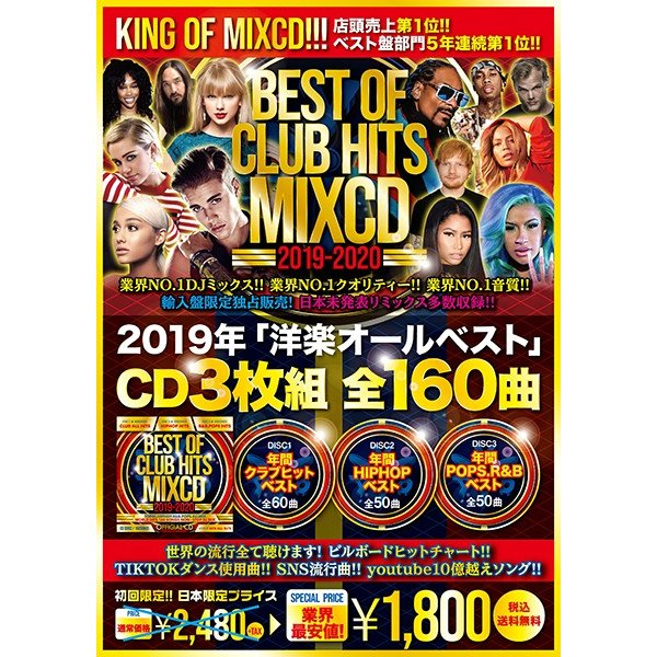 MIXCD - BEST OF CLUB HITS 2019-2020 -OFFICIAL MIXCD-《洋楽 Mix CD/洋楽 CD》《 HIT-007 /メーカー直送/輸入盤/正規品》 bmpstore 02