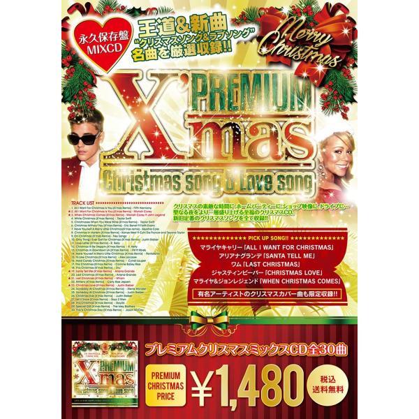 「2017年''最新クリスマス新作CD''限定発売」《送料無料/MIXCD/MER-001》PREMIUM X'MAS 2017 Christmas song & Love song|bmpstore|02