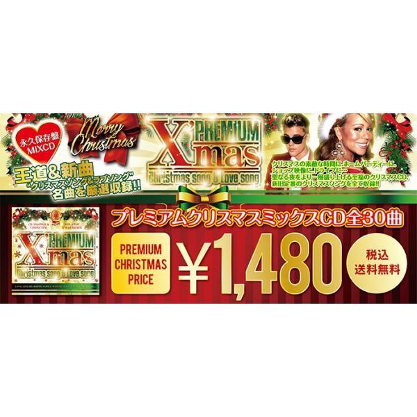 「2017年''最新クリスマス新作CD''限定発売」《送料無料/MIXCD/MER-001》PREMIUM X'MAS 2017 Christmas song & Love song|bmpstore|03