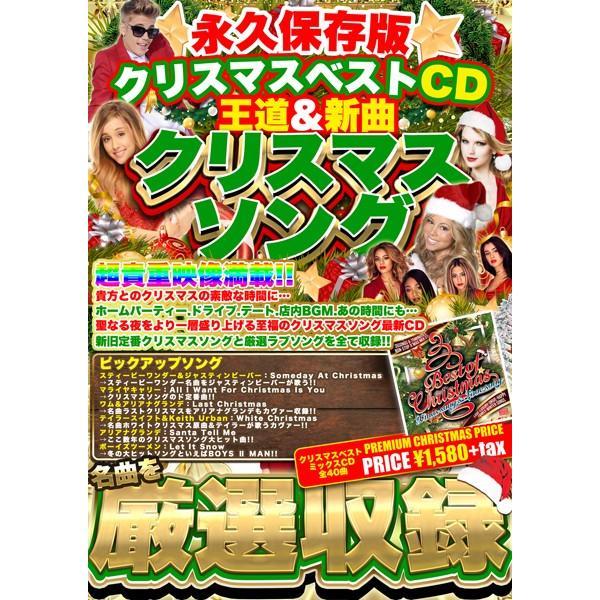 最新 クリスマスソング CD + DVD特典付き BEST OF CHRISTMAS -X'mas song & Love song 送料無料 洋楽 Mix CD BGM MER-003 004 メーカー直送 輸入盤 正規品|bmpstore|02
