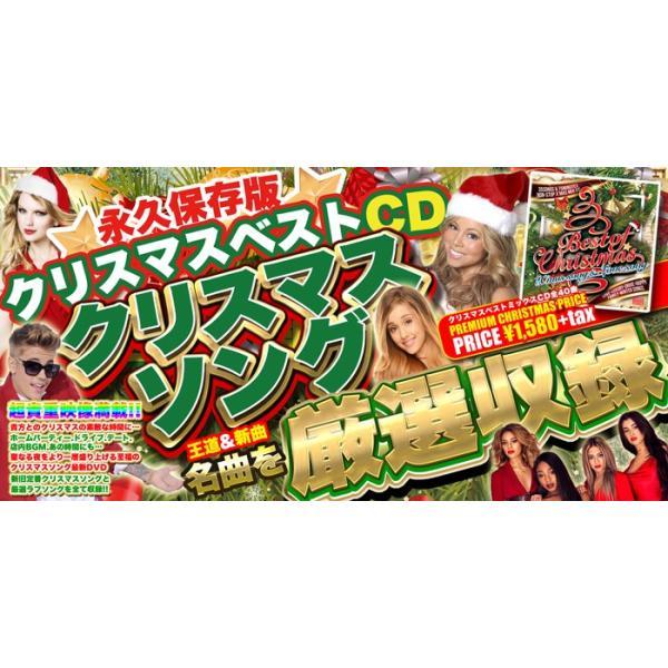 最新作! BEST OF CHRISTMAS -X'mas song & Love song クリスマスソング 送料無料 洋楽 MIX CD BGM  MER-003 メーカー直送 輸入盤 正規品|bmpstore|03