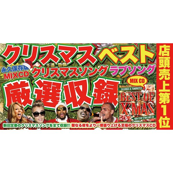 MIXCD+DVD -送料無料 - BEST OF X'MAS -OFFICIAL MIXCD-《洋楽 Mix CD/洋楽 CD》《 MER-005-2 / 輸入盤 / 正規品》|bmpstore|03
