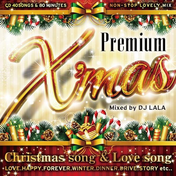 12/18以降発送「2017年クリスマスCDランキングNO.1!!《送料無料/MIXCD》Premium X'mas -Christmas song & Love song-《洋楽 MixCD/洋楽 CD/MKDR0033》|bmpstore
