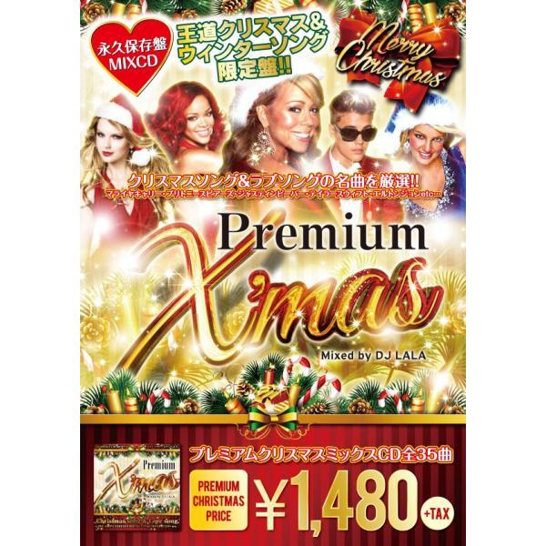 「2017年クリスマスCDランキングNO.1!!《送料無料/MIXCD》Premium X'mas -Christmas song & Love song-《洋楽 MixCD/洋楽 CD/MKDR0033》|bmpstore|02