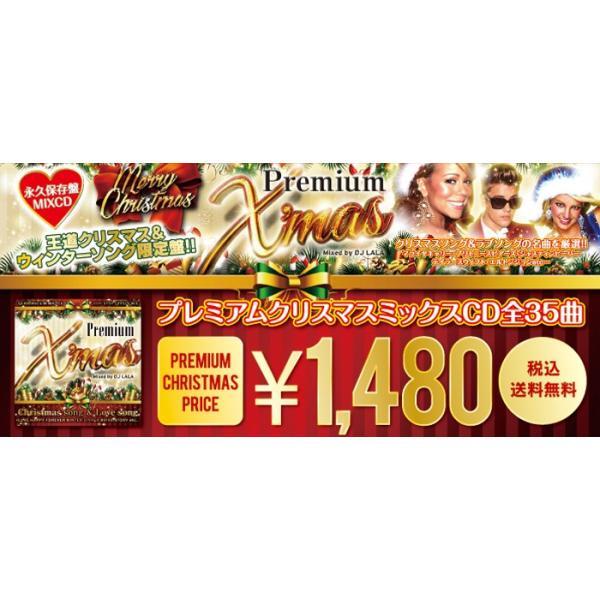 「2017年クリスマスCDランキングNO.1!!《送料無料/MIXCD》Premium X'mas -Christmas song & Love song-《洋楽 MixCD/洋楽 CD/MKDR0033》|bmpstore|03