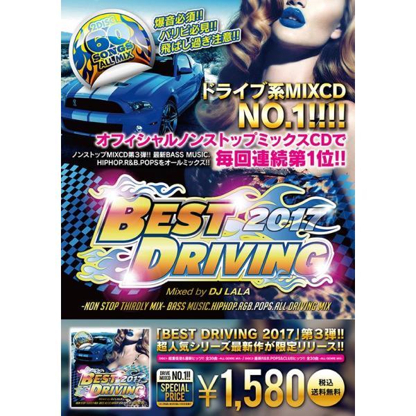 《送料無料/MIXCD/MKDR-0041》BEST DRIVING -NON STOP THIRDLY MIX- 《洋楽 MixCD /洋楽 CD》《メーカー直送/正規品》|bmpstore|02