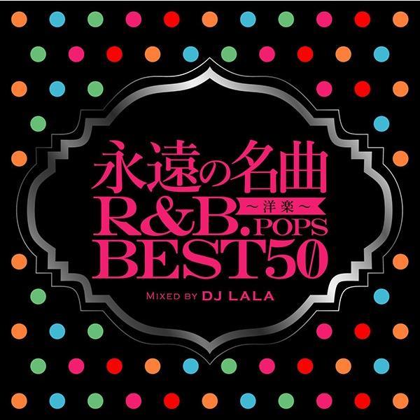 《送料無料/MIXCD/MKDR-0042》永遠の名曲 -R&B.POPS BEST50-《洋楽 MixCD /洋楽 CD》《メーカー直送/正規品》|bmpstore