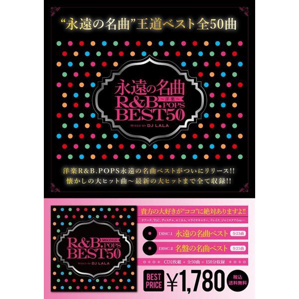 《送料無料/MIXCD/MKDR-0042》永遠の名曲 -R&B.POPS BEST50-《洋楽 MixCD /洋楽 CD》《メーカー直送/正規品》|bmpstore|02