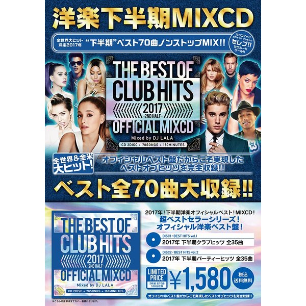 《送料無料/MIXCD/MKDR-0043》2017 THE BEST OF CLUB HITS 2ND HALF -OFFICIAL MIXCD-《洋楽 MixCD /洋楽 CD》《メーカー直送/正規品》|bmpstore|02
