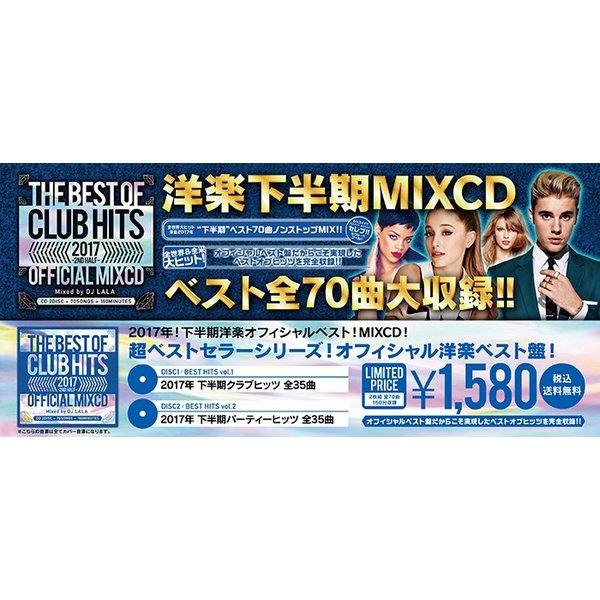 《送料無料/MIXCD/MKDR-0043》2017 THE BEST OF CLUB HITS 2ND HALF -OFFICIAL MIXCD-《洋楽 MixCD /洋楽 CD》《メーカー直送/正規品》|bmpstore|03