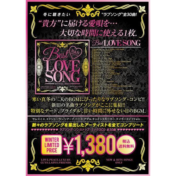 《送料無料/MIXCD》BEST LOVE SONG -R&B BEST30-《洋楽 Mix CD/洋楽 CD/ラブソング CD》《メーカー直送/正規品》|bmpstore|02