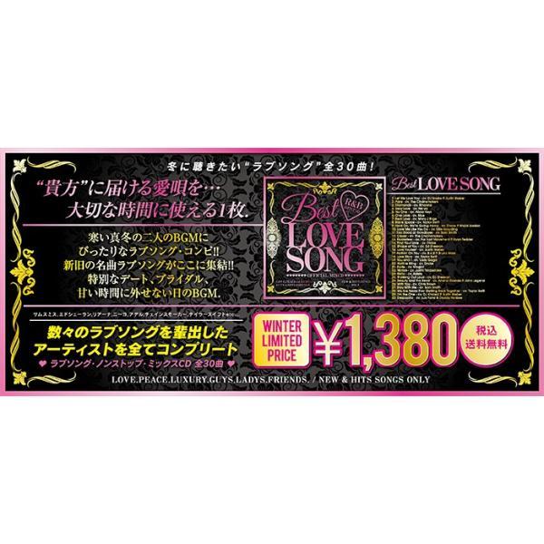 《送料無料/MIXCD》BEST LOVE SONG -R&B BEST30-《洋楽 Mix CD/洋楽 CD/ラブソング CD》《メーカー直送/正規品》|bmpstore|03