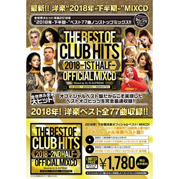 《送料無料/MIXCD》2018 THE BEST OF CLUB HITS -2ND HALF- OFFICIAL MIXCD《洋楽 Mix CD/洋楽 CD》《MKDR-0055/メーカー直送/正規品》|bmpstore|02