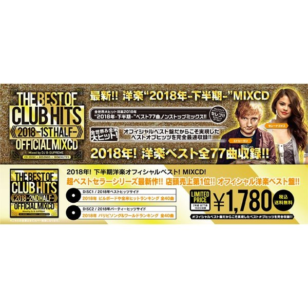 《送料無料/MIXCD》2018 THE BEST OF CLUB HITS -2ND HALF- OFFICIAL MIXCD《洋楽 Mix CD/洋楽 CD》《MKDR-0055/メーカー直送/正規品》|bmpstore|03