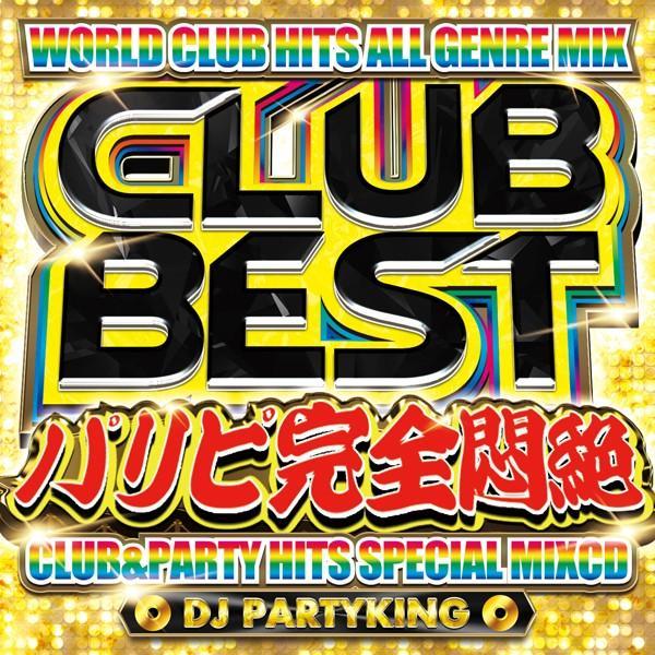 - 送料無料 - CLUB BEST -パリピ完全悶絶-《洋楽 Mix CD/洋楽 CD》《 MKDR-0058 / メーカー直送 / 正規品》|bmpstore