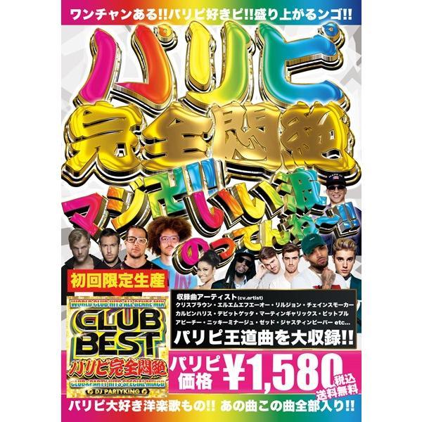 - 送料無料 - CLUB BEST -パリピ完全悶絶-《洋楽 Mix CD/洋楽 CD》《 MKDR-0058 / メーカー直送 / 正規品》|bmpstore|02