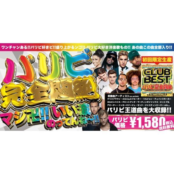 - 送料無料 - CLUB BEST -パリピ完全悶絶-《洋楽 Mix CD/洋楽 CD》《 MKDR-0058 / メーカー直送 / 正規品》|bmpstore|03