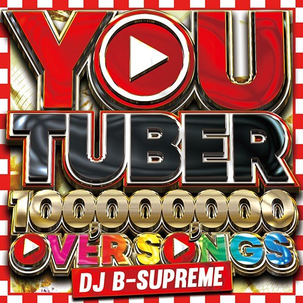 YOU TUBER -100,000,000 PV OVER SONGS-《洋楽 Mix CD/洋楽 CD》《 MKDR-0059 / メーカー直送 / 正規品》 bmpstore