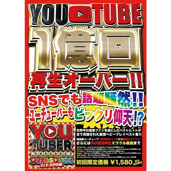 YOU TUBER -100,000,000 PV OVER SONGS-《洋楽 Mix CD/洋楽 CD》《 MKDR-0059 / メーカー直送 / 正規品》 bmpstore 02