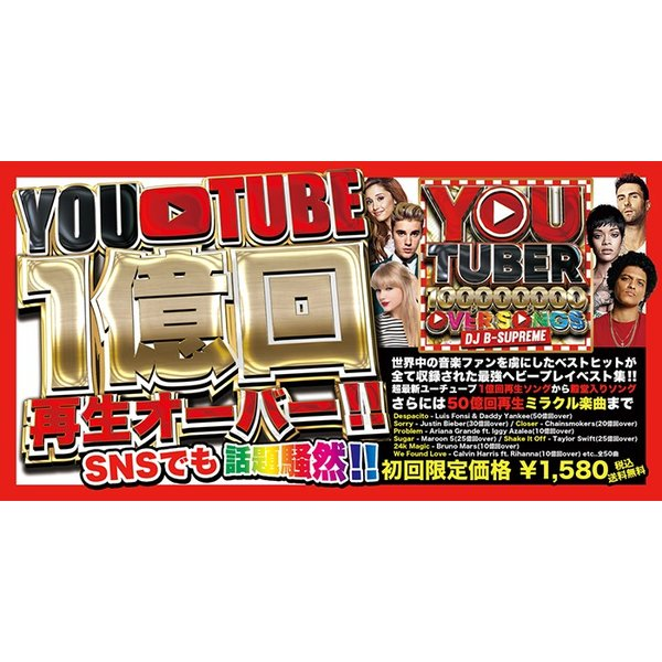 YOU TUBER -100,000,000 PV OVER SONGS-《洋楽 Mix CD/洋楽 CD》《 MKDR-0059 / メーカー直送 / 正規品》 bmpstore 03
