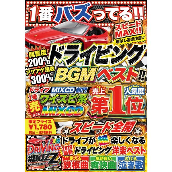 MIXCD -送料無料- 2019 DRIVING ♯BUZZ BGM BEST《洋楽 Mix CD/洋楽 CD》《 MKDR-0070 / メーカー直送 / 正規品》|bmpstore|02